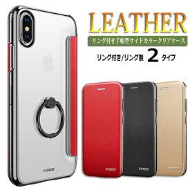 024436d85f iPhone8 ケース 手帳型 リング iPhone7ケース iPhone X ケース 手帳型 iPhone8 ケース クリア iphone8