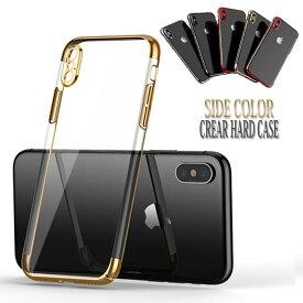【後レビューで強化フィルム付】iphone x ケース iphone8 ケース iPhone7ケース iphone8plus ケース iphone7 plus iphone6 ケース iphone6s 7plus ケース スマホ アイフォン7 プラス クリアー バンパー アイフォン カバー シンプル