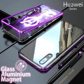 マグネットバンパーケースHuawei iPhoneケース バンパーケース HuaweiP20 ケースP20pro ケース iphoneXケース iphone8 ケース【アルミバンパー 秒速装着 9H強化ガラス背面パネル ワイヤレス充電 耐衝撃 傷防止】iphoneケース スマホケース アイフォン8ケース