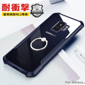 Galaxy ケース Galaxy s9 ケース Galaxy s9 Plusケース Galaxy s8 ケース Galaxy s8 Plusケースカバー 耐衝撃 バンパー スマホケース 全面保護 軽量 ケース iphone スマホケース スマートフォンケース