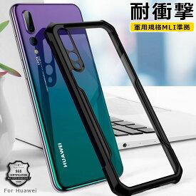 米国軍採用 MIL規格合格 Huawei P20 ケース Huawei P20Proケース クリア 耐衝撃 バンパー スマホケース 全面保護 軽量 ケース iphone スマホケース スマートフォンケース