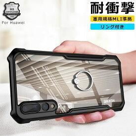 HUAWEI p30 pro ケース Huaweiケース Huawei P20 ケース リング クリア ファーウェイ huaweip30pro Huawei P20 Pro ケース スマホケース 全機種対応 耐衝撃 リング付 ハーウェイ huaweip30 スマホリング クリアケース 透明 スリム カバー スタンド付き おしゃれ かわいい
