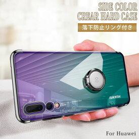 Huawei ケース Huawei P20 ケース リング付 クリア Huawei P20 Pro ケース リング付き ラインストーン ケース スマホ クリア スリム ケース カバー おしゃれ キラキラ