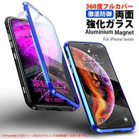 前後ガラス付き iphone11 ケース iphone11 pro ケース iphone 11 pro max iphone ケース iphone8 ケース iphone xr ケース マグネット バンパーケース iphone xs x カバー iphone7ケース iphone8plus ケース 両面 アルミ 耐衝撃 スマホケース カバー 全面保護 9H強化ガラス
