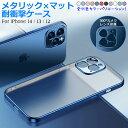 【25%OFFクーポン+P5倍】【即納】iPhone13 ケース クリア iphone13 pro ケース 13mini iphone13 pro max ケース iPhon…