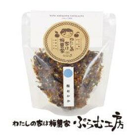 梅おかか 90g[ぷらむ工房 岩本食品]