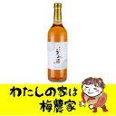 農家の梅酒 720ml入(アルコール度13度)[ぷらむ工房 岩本食品]