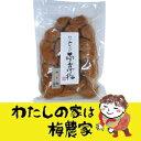 昔ながらの白干梅600g[ぷらむ工房 岩本食品]
