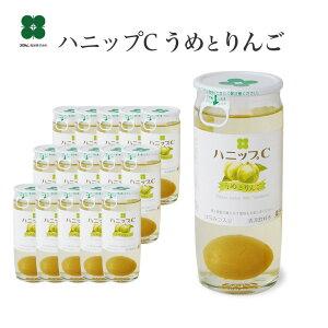 【ハニップC うめとりんご】はちみつ入清涼飲料水 果実入りドリンク 200g×15本