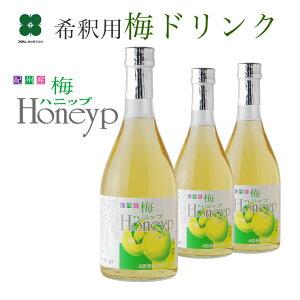 紀州産青梅果汁使用【希釈用梅ドリンク 梅ハニップ】 590g×3本 和歌山 梅ジュース