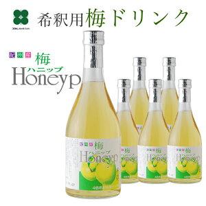 紀州産青梅果汁使用【希釈用梅ドリンク 梅ハニップ】 590g×6本 和歌山 梅ジュース