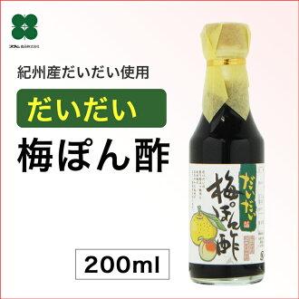 Daidai plum vinegar 200 ml