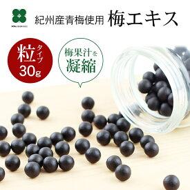 【梅エキス】粒 和歌山 30g×2個 約300粒 紀州産青梅 プラム食品