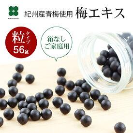 【梅エキス】粒 和歌山 56g 紀州産青梅 プラム食品