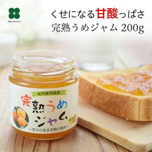 【完熟梅ジャム】紀州産南高梅使用 200g