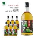 梅酒【本場紀州梅酒】720ml×6本 紀州南高梅の梅酒 ギフト プレゼント