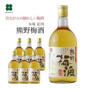 梅酒【熊野梅酒】720ml×6本 紀州南高梅の梅酒 ギフト プレゼントに!