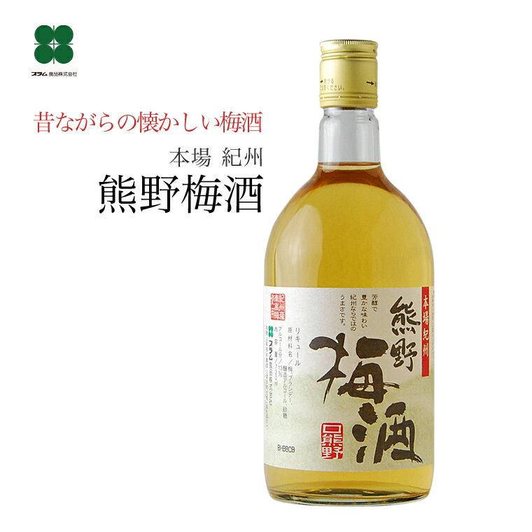梅酒 熊野梅酒 720ml【紀州南高梅の梅酒】【ギフト】