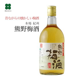梅酒【熊野梅酒】720ml 紀州南高梅の梅酒 ギフト プレゼントに!