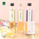 お歳暮 梅酒【紀州の梅酒3種3本飲み比べ 200ml×3本セット】