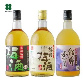 お歳暮 梅酒【紀州の梅酒3種3本飲み比べ ギフトセット 720ml×3本】