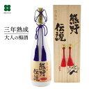 熟成梅酒【3年熟成 幻の梅酒・熊野伝説(白瓶)】720ml