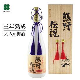 梅酒 熟成梅酒【3年熟成 幻の梅酒・熊野伝説(白瓶)】720ml お歳暮 冬ギフト 御歳暮