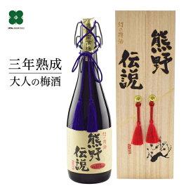 熟成梅酒【3年熟成 幻の梅酒・熊野伝説(黒瓶)】720ml
