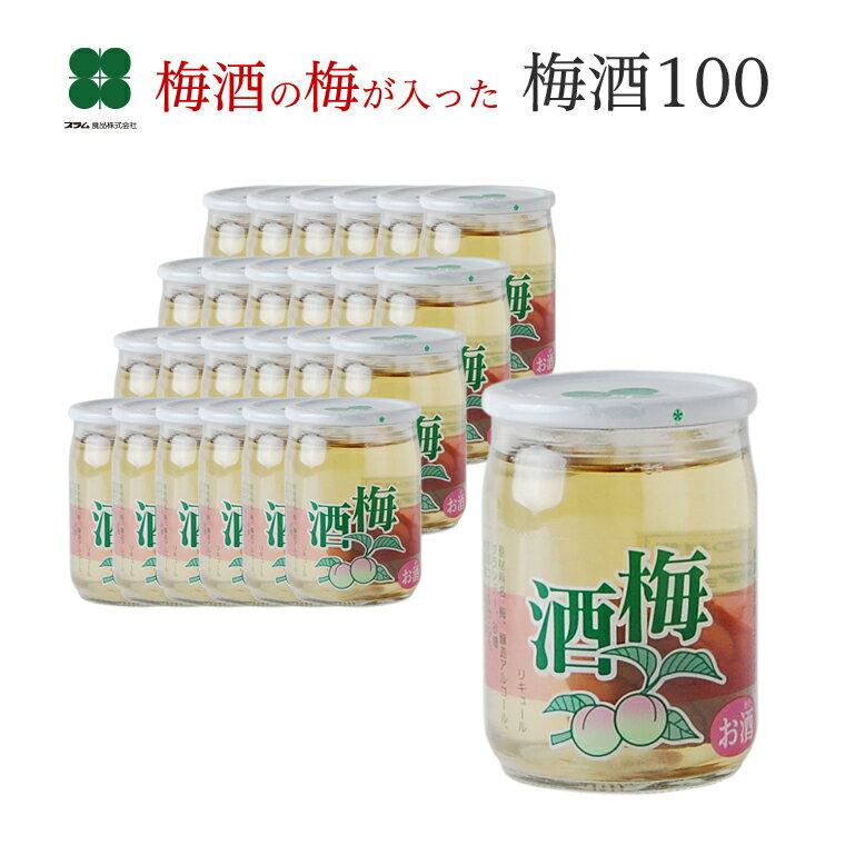梅酒100(100ml×24本入り)【紀州南高梅の梅酒】【梅酒の梅】【ワンカップ梅酒】