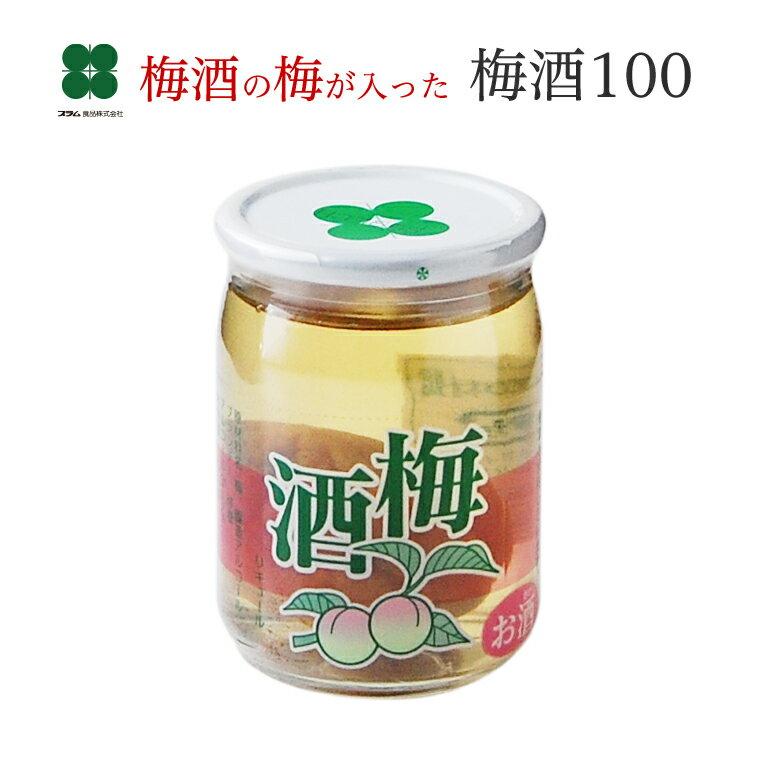 梅酒100(100ml×24本入り)【紀州南高梅の梅酒】【梅酒の梅】【ワンカップ梅酒】【梅酒 実】