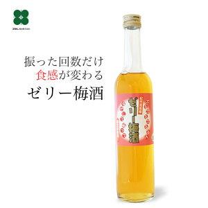 【ゼリー梅酒】480ml