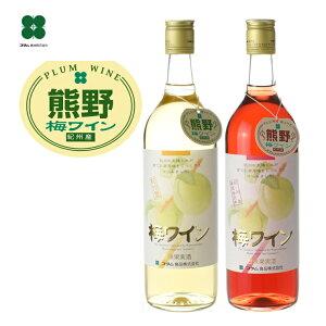 梅ワイン(白・ロゼ)720ml×2本