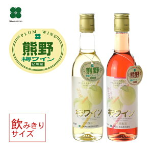 梅ワイン(白・ロゼ)360ml×2本