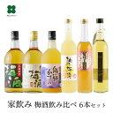 家飲み 梅酒【紀州の梅酒 6種6本飲み比べセット】