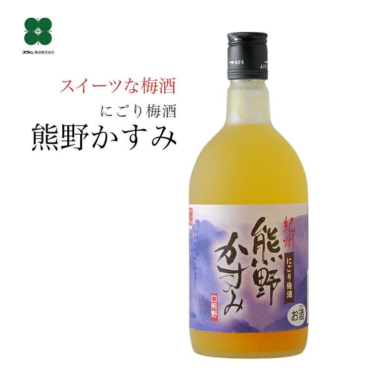 梅酒 にごり梅酒 熊野かすみ 720ml【紀州南高梅の梅酒】【スイーツ梅酒】【ギフト】
