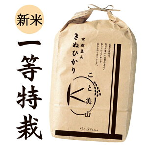 新米 一等級特別栽培米 令和1年度産 京都美山産 キヌヒカリ きぬひかり 10kg(精米後9kg) 玄米・精米選択可能
