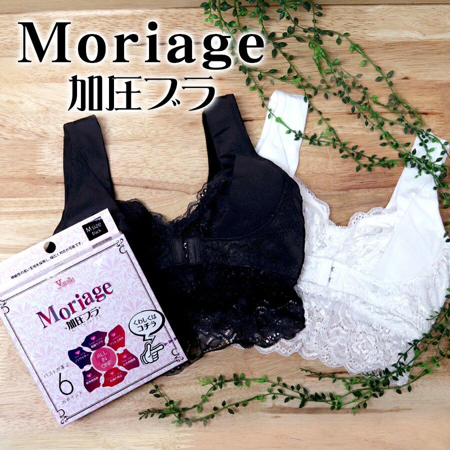 【あす楽 送料無料】ナイトブラ ノンワイヤー 育乳ブラ Moriage もりあげ モリアージュ 黒 白 ピンク S M L