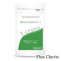 国産L-リジン100%(400mgX120粒15〜40日分)サプリメントサプリアミノ酸ヘルペスビューティーヘアケアタブレット健康食品栄養補助食品