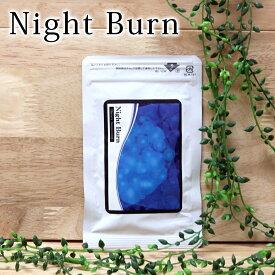 Night Burn(ナイトバーン) HMB含有食品 ダイエットサプリ メール便送料無料