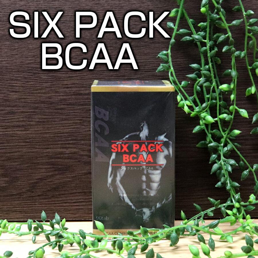 即納 筋肉増強剤 SIXPACK BCAA シックスパック BCAA 筋肉増強 サプリメント 筋肉増強剤 プロテイン 筋肉 サプリ 筋力 分解 中性 メンズ サプリ 肉体改造 引き締め サプリメント