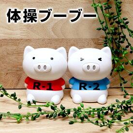 【第1・第2セット】タイソウブーブーR1 & R2(ラジオ体操第一 & 第二)※電池別売