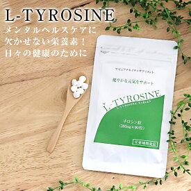 チロシン 国産 L-チロシン100% (380mgX90粒 1ヶ月分) サプリメント サプリ アミノ酸 ストレス 慢性疲労 メンタルヘルス タブレット 健康食品 栄養補助食品