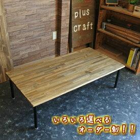 天然木 ローテーブル 幅110cm 幅120cm アイアン オーダーメイド テーブル 北欧 おしゃれ オーダーメイド 木製 無垢 パイン カフェ ハンドメイド