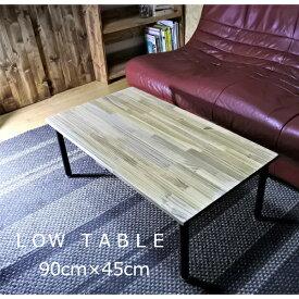 天然木 ローテーブル 幅90cm テーブル アイアン 北欧 おしゃれ 木製 無垢 オーダーメイド パイン カフェ ハンドメイド