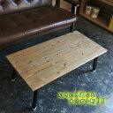 無垢材 折りたたみ ローテーブル 幅90cm テーブル アイアン 北欧 おしゃれ 木製 パイン カフェ オーダーメイド ハンド…