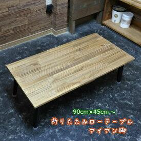 天然木 折りたたみ ローテーブル 幅90cm アイアン オーダーメイド 北欧 木製 無垢 パイン カフェ ハンドメイド