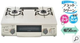 リンナイ ガステーブルコンロ RT33NJH7S-CL ワンピーストップ コンパクト56cmタイプ 水無し片面焼グリル 強火力:左 操作パネル シャンパンメタリック