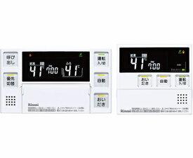 リンナイ ガスふろ給湯器 リモコン MBC-230V(T) 230Vシリーズ インターホン機能なし