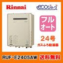 50位:リンナイ ガスふろ給湯器 エコジョース RUF-E2405AW(A) RUF-Eシリーズ・設置フリータイプ 24号・フルオートタイプ・屋外壁掛型