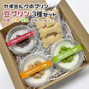ヤギミルクのプリン 豆プリン3種セット 小豆・大豆・枝豆 米粉クッキー入 冷凍パック【クール便発送】